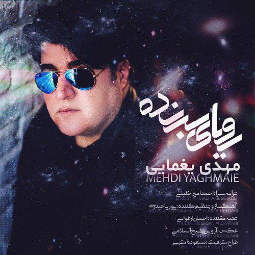 Mehdi Yaghmaei – Royaye Barandeh