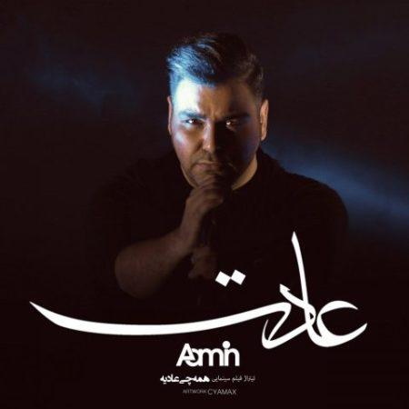 Aamin – Adat