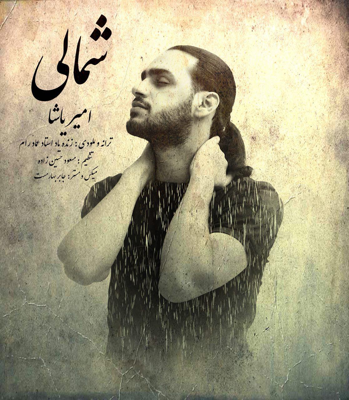 Amir Yasha Shomali