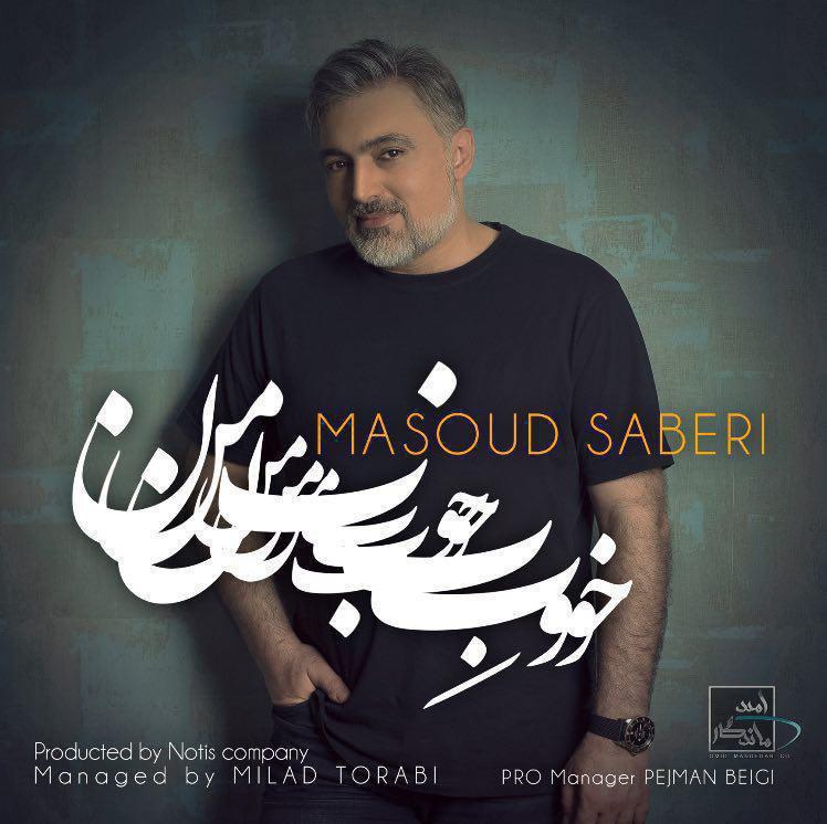 Masoud Saberi – Khoobe Man