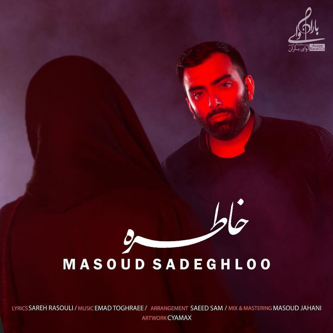 Masoud Sadeghloo – Khatereh
