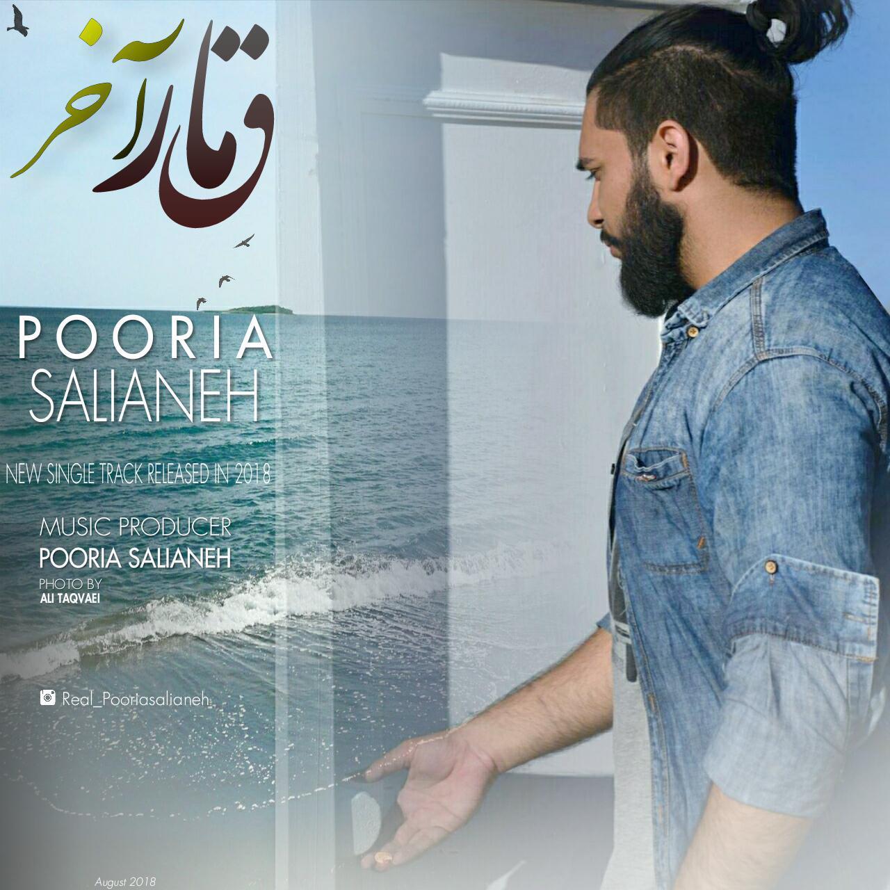Pooria Salianeh – Ghomare Akhar