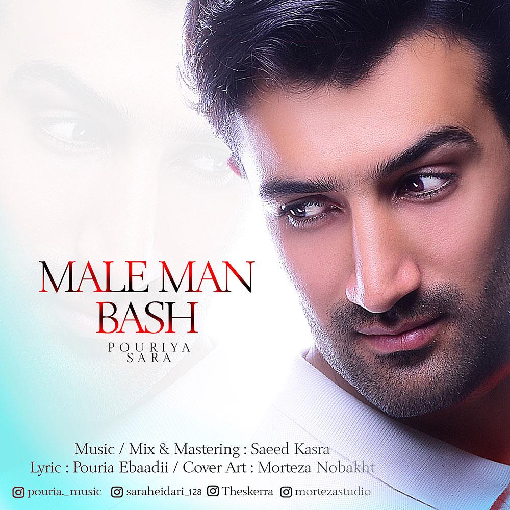Pouriya – Male Man Bash