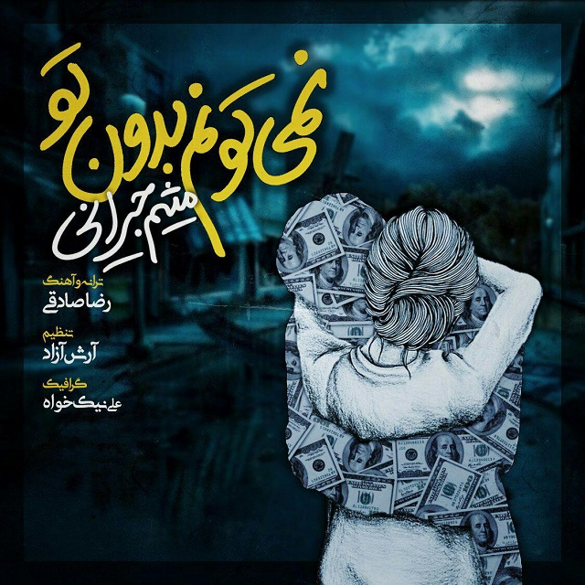 Meysam Jeyrani – Nemitonam Bedone To