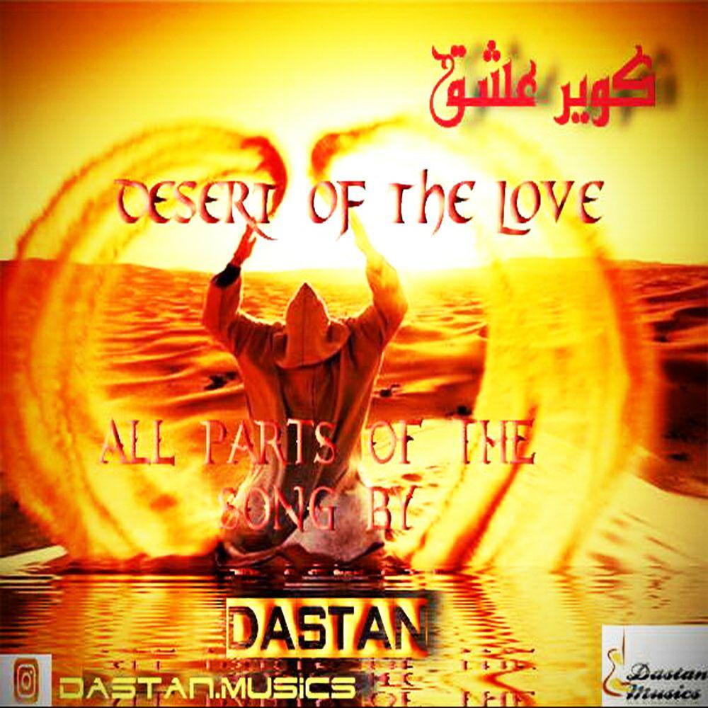 Dastan – Kavire Eshgh