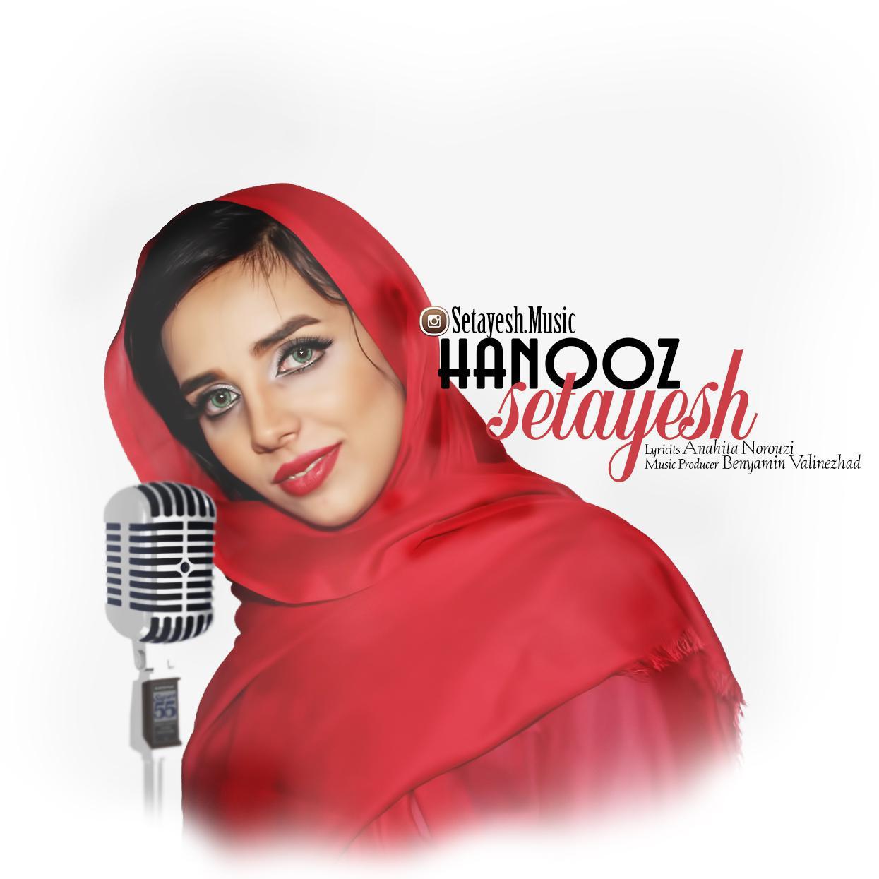 Setayesh – Hanooz