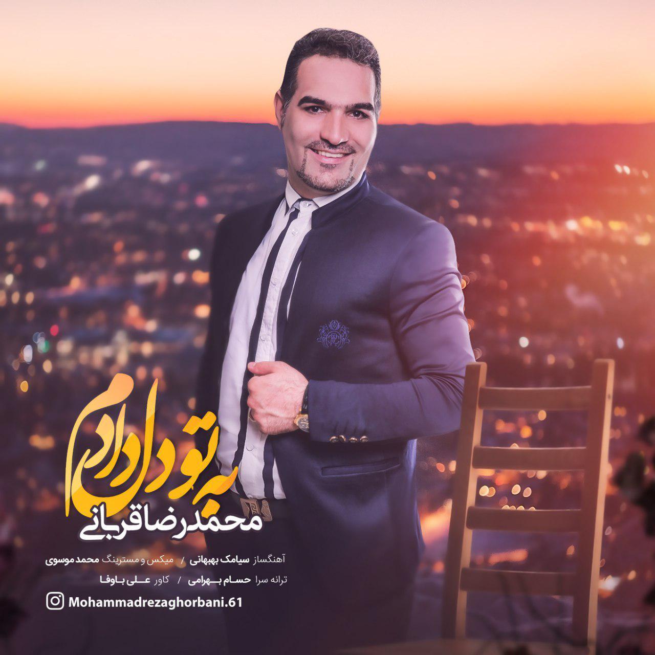 Mohammadreza Ghorbani – Be To Del Dadam