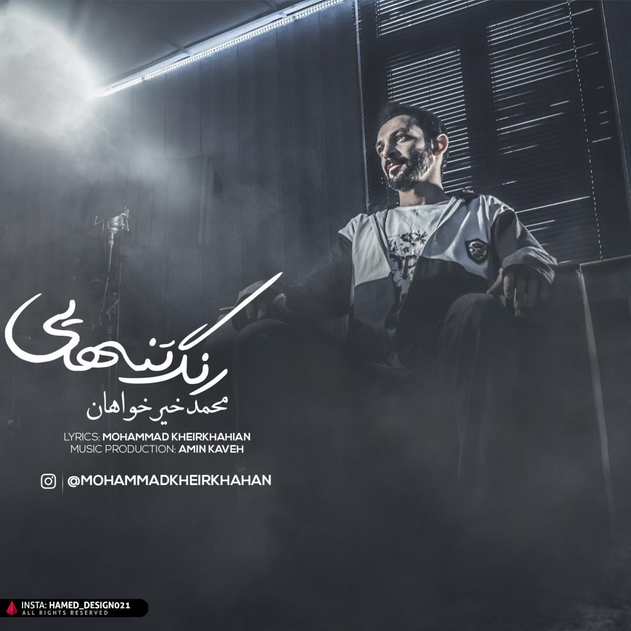 Mohammad Kheirkhahan – Range Tanhaei
