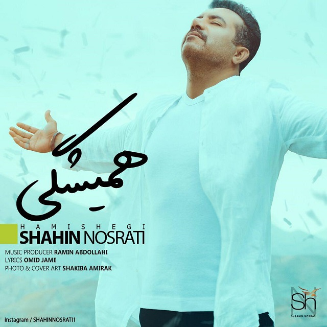 Shahin Nosrati – Hamishegi