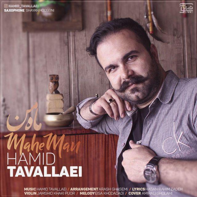 Hamid Tavallaei – Mahe Man