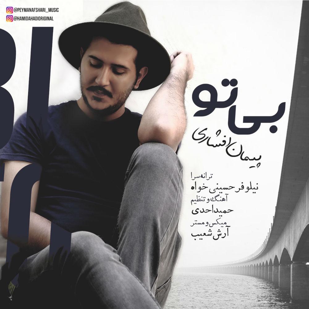 Peyman Afshari – Bi To