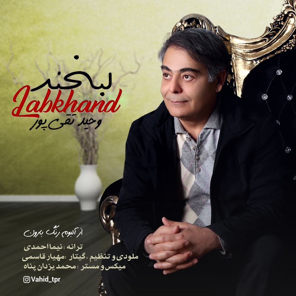 Vahid Taghipour – Labkhand