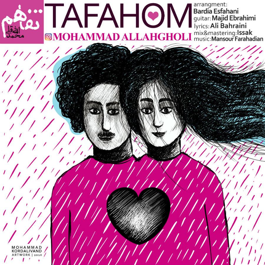 Mohammad Allahgholi – Tafahom
