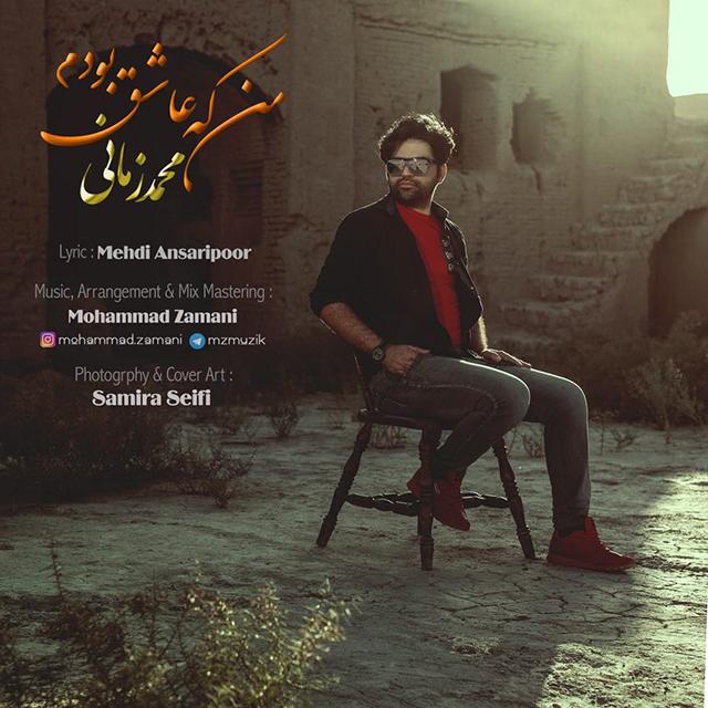Mohammad Zamani – Man Ke Ashegh Budam