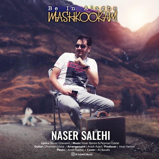 Naser Salehi – Be In Alaghe Mashkookam