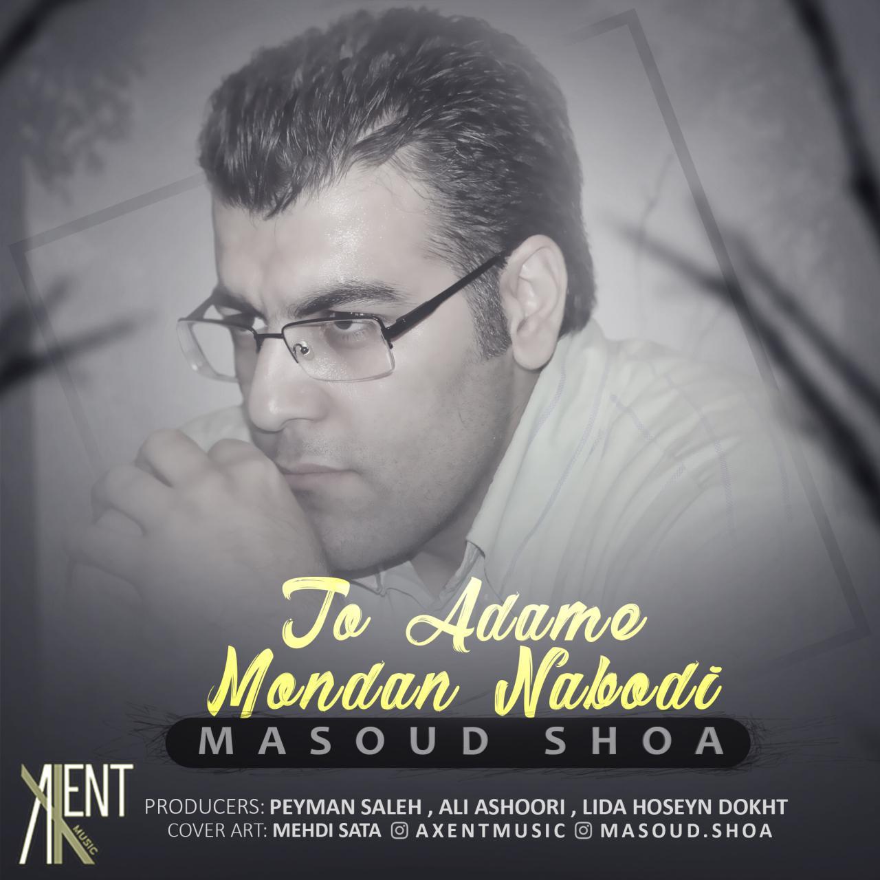 Masood Shoa – To Adame Mondan Nabodi