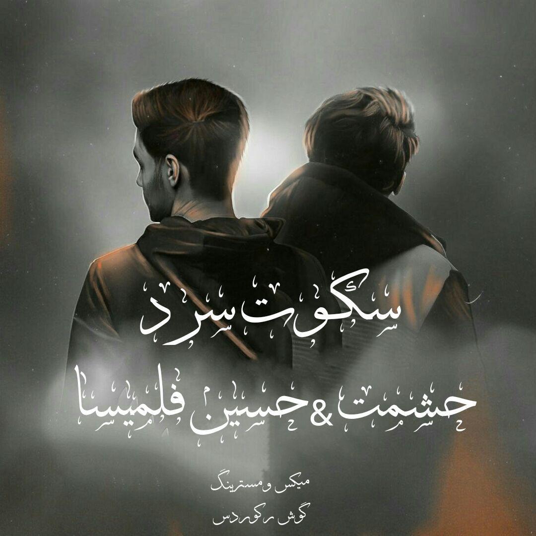 Heshmat & Hossein Felmisa – Sokoute Sard