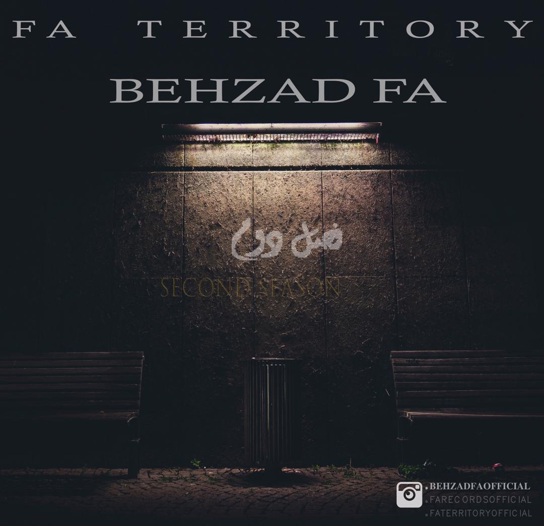 Fa Territory – Fasle Dovom