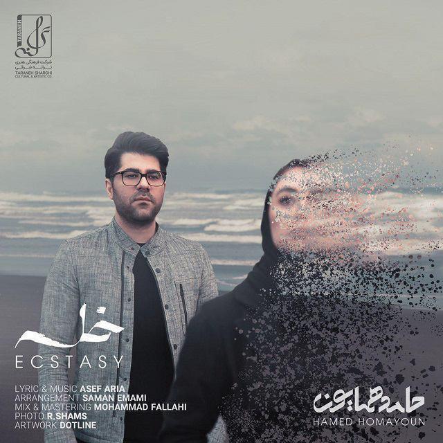 Hamed Homayoun – Khalseh