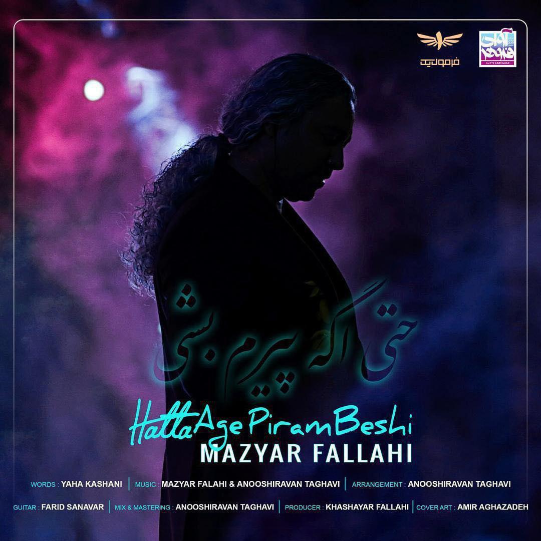 Mazyar Fallahi – Hatta Age Piram Beshi