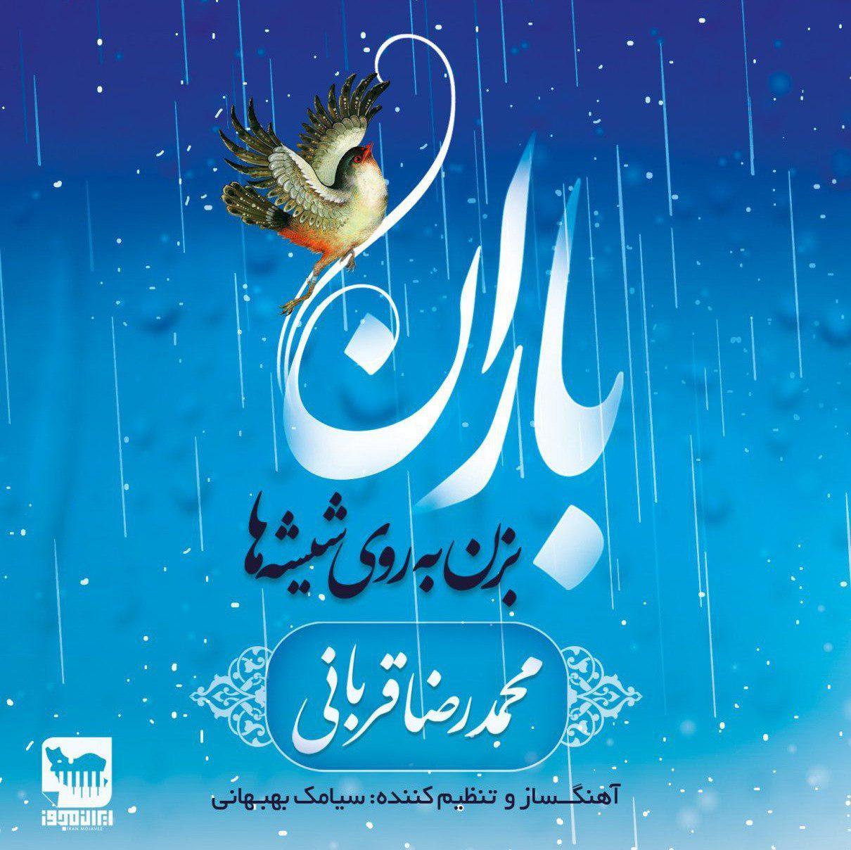 Mohammadreza Ghorbani – Baran
