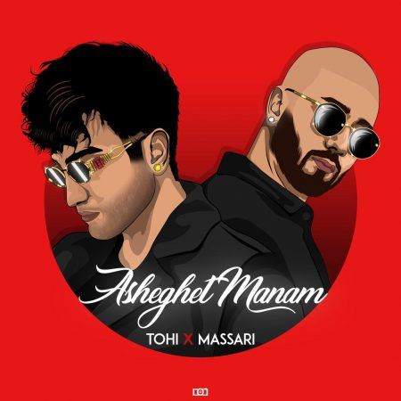 Tohi – Asheghet Manam(Ft Massari)