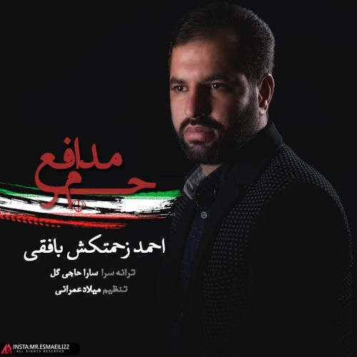 Ahmad Zahmatkesh Bafghi – Modafe Haram