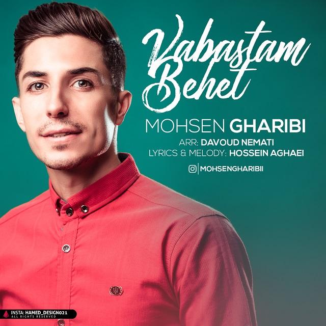 Mohsen Gharibi – Vabastam Behet