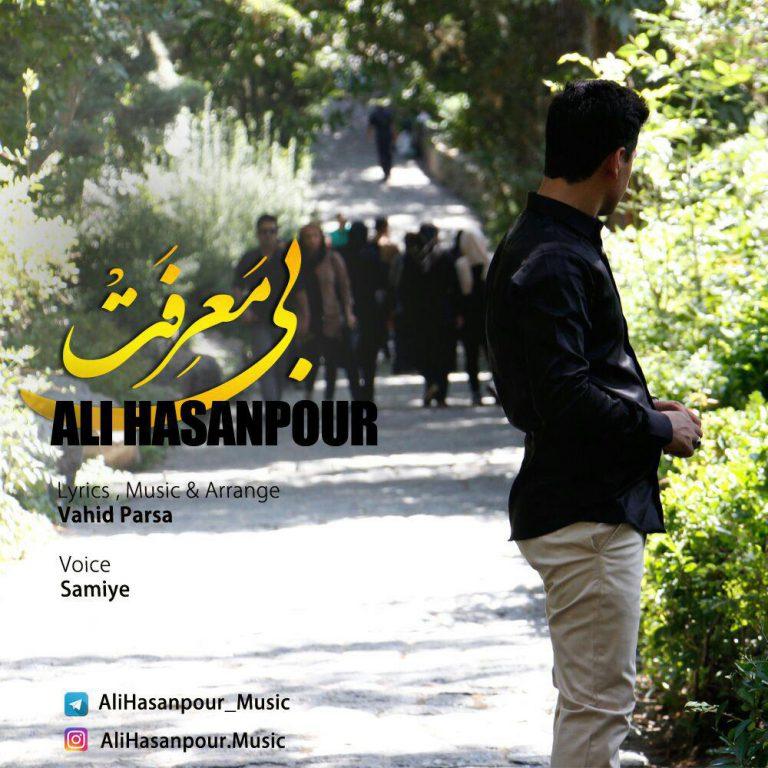 Ali Hasanpour – Bi Marefat