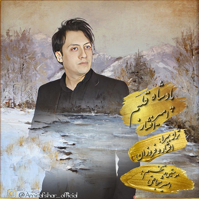 Amir Afshar – Padeshahe Ghalbam