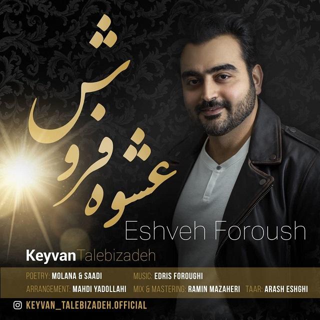 Keyvan Talebizadeh – Eshveh Foroush