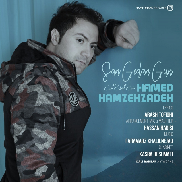 Hamed Hamzehzadeh – San Gedan Gun