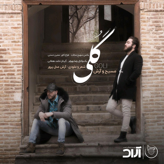 Masih & Arash – Goli