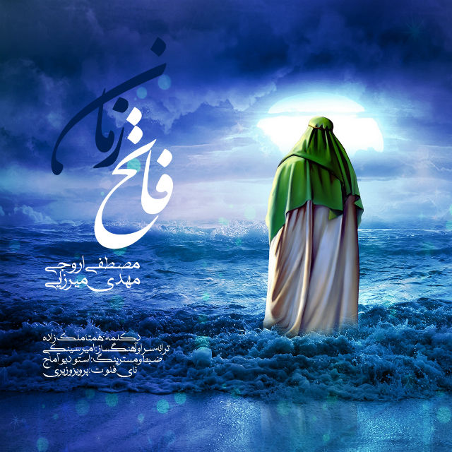 Mostafa Orouji – Fathe Zaman (Ft Mahdi Mirzaei)