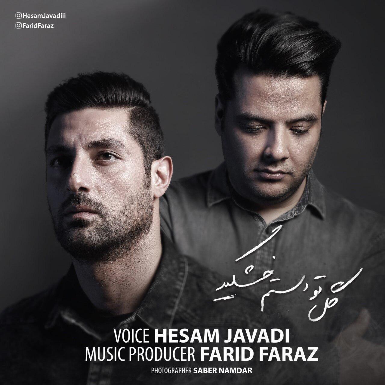 Hesam Javadi – Gol To Dastam Khoshkid