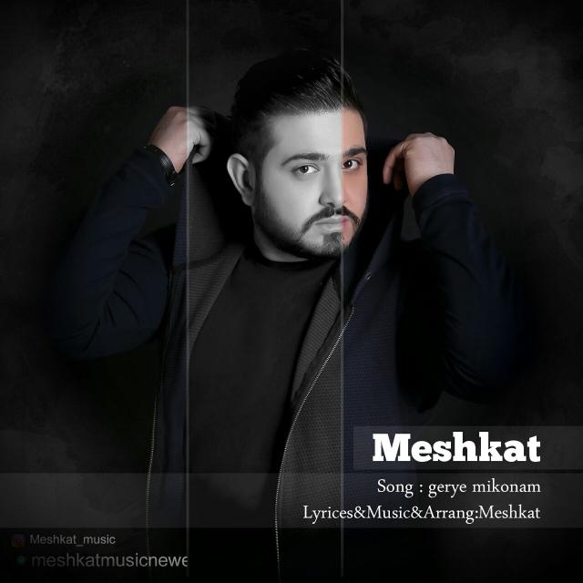 Meshkat – Gerye Mikonam