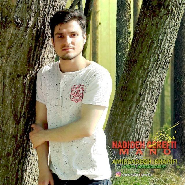 Amirsadegh Sharifi – Nadideh Gerefti Mano