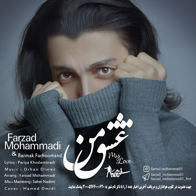 Farzad Mohammadi & Barmak Farhoomand – Eshghe Man