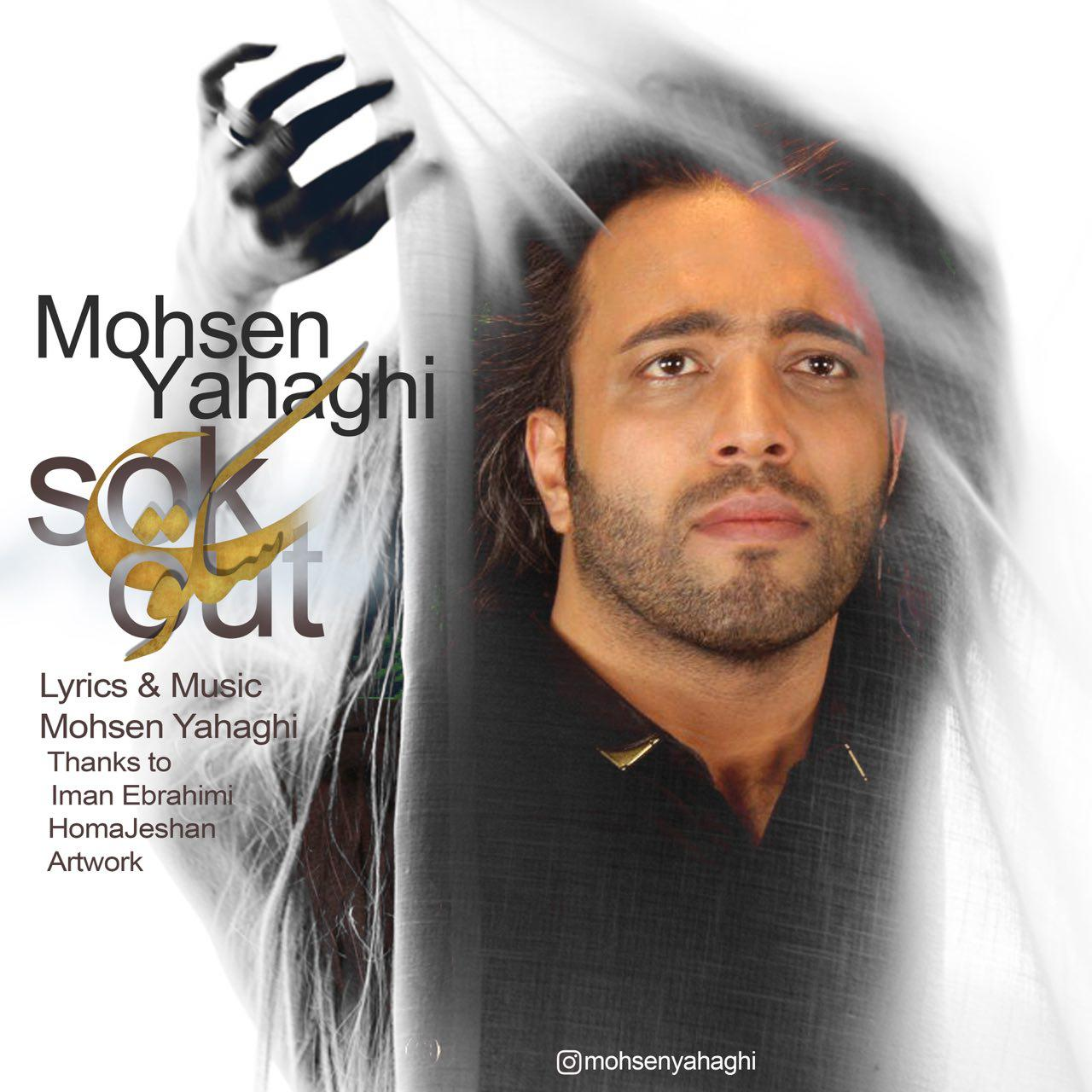 Mohsen Yahaghi – Sokout