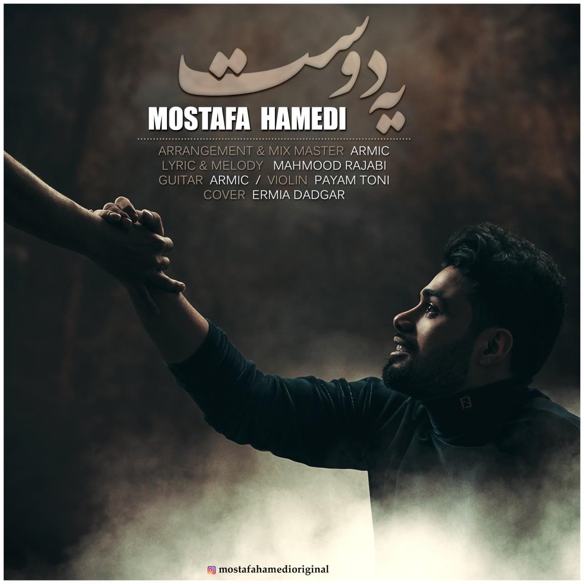 Hossein Shahabmand – Be Geryeham Bekhand