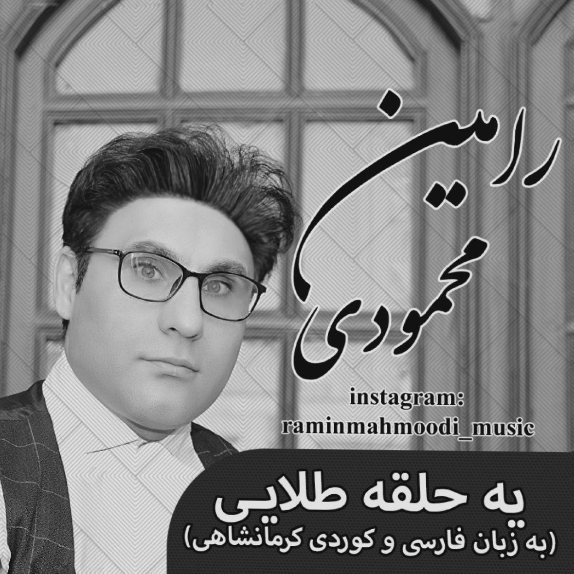 Ramin Mahmoodi – Ye Halgheye Talaii