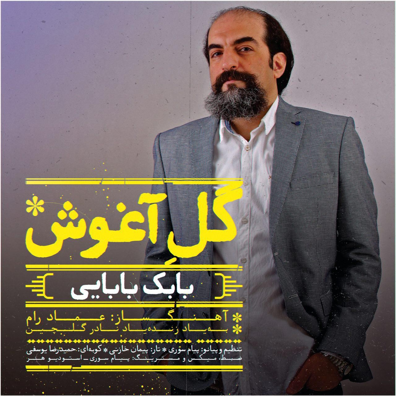 Babak Babaei – Gol e Aghoosh