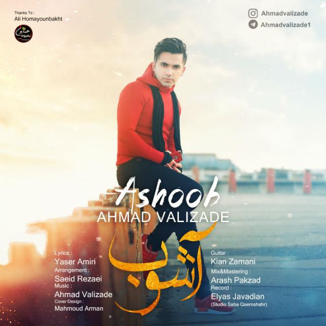 Ahmad Valizade – Ashoob