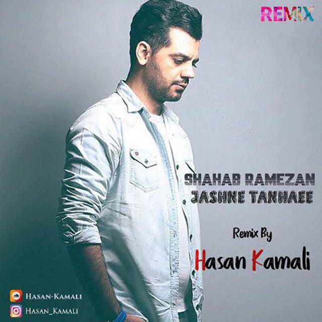 Shahab Ramezan – Jashne Tanhaei (Hasan Kamali Remix)