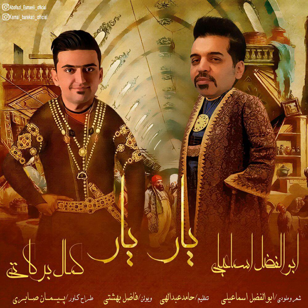 Abolfazl Esmaeili Ft Kamal Barekati – Yar Yar