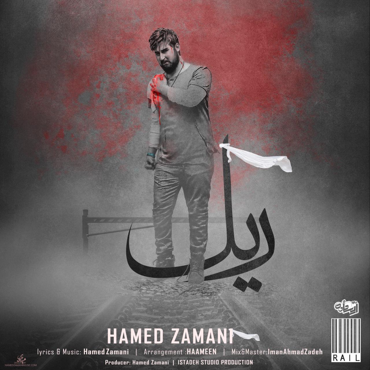 Hamed Zamani – Rail
