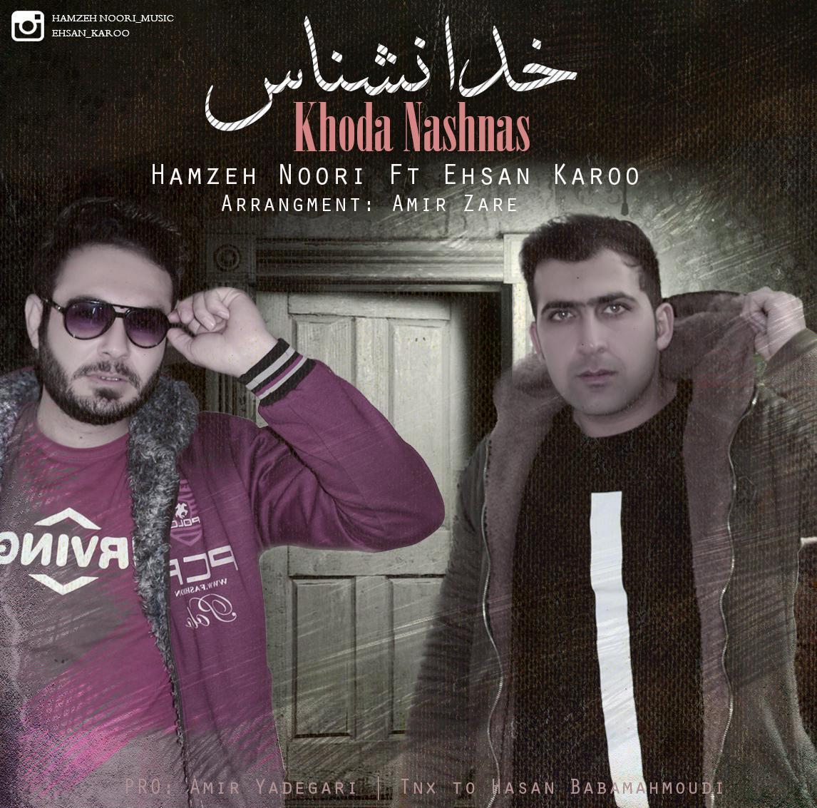 Hamzeh Noori – Khoda Nashnas (Ft Ehsan Karoo)