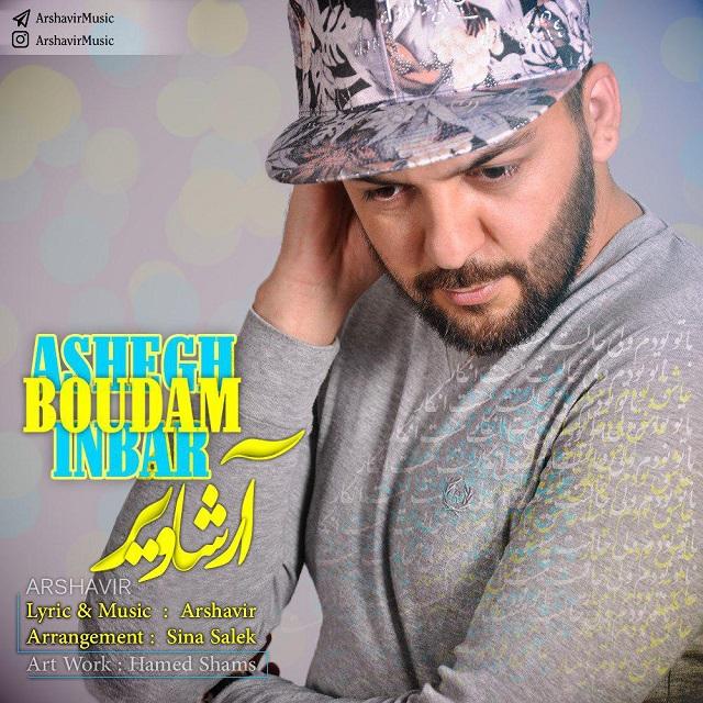 Arshavir – Ashegh Boudam Inbar