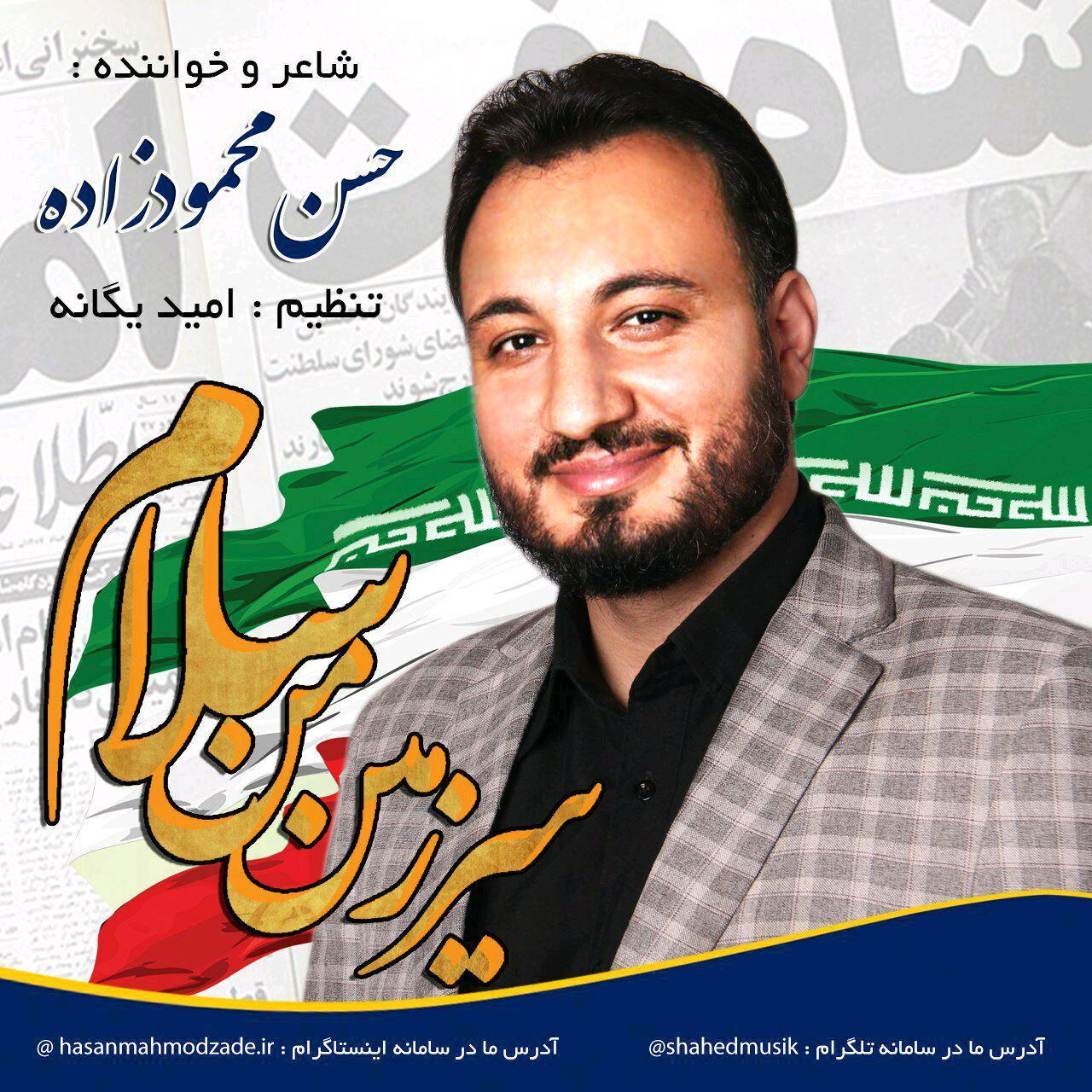 Hasan Mahmodzadeh – Sarzamine Man Salam