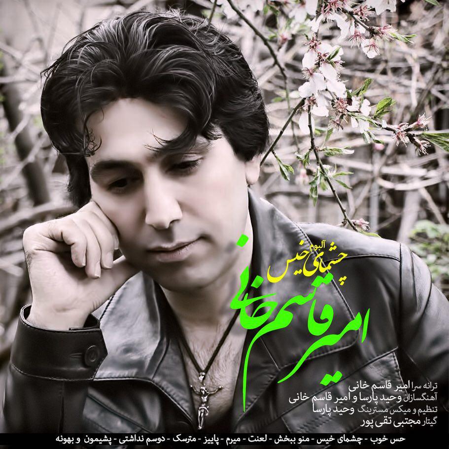 Amir Ghasemkhani – Cheshmaye Khis